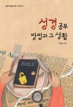 -저자 : 서도석  말씀을 주야로 묵상하는 그리스도인이 신앙의 풍성한 결실을 이루며 살아갈 수 있다. 이 책은 그리스도인이 성경을 더 효과적으로 공부할 수 있도록 ..